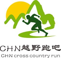 CHN越野跑