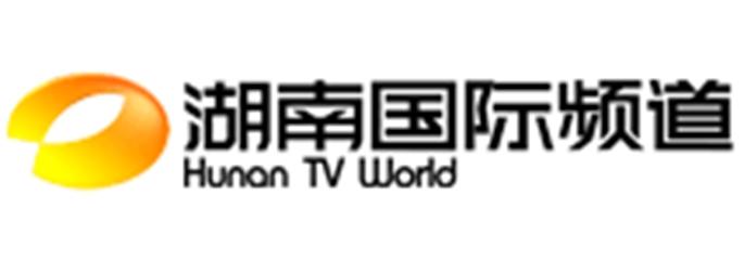 湖南国际频道