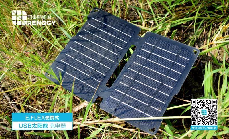 e.eflex 便携式usb太阳能充电器